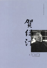 文化名人人生智慧丛书:贺绿汀