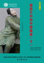 [3D电子书]圣才学习网·话说中国:凝固不朽的中国雕塑(下)(仅适用PC阅读)