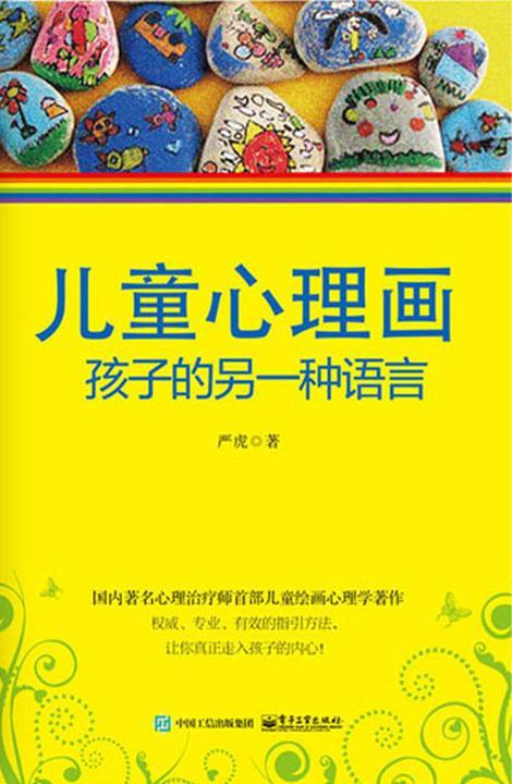 儿童心理画:孩子的另一种语言