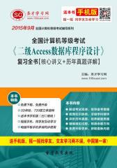 2015年9月全国计算机等级考试《二级Access数据库程序设计》复习全书【核心讲义+历年真题详解】(仅适用PC阅读)