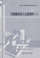 中国居民收入分配研究(三)(试读本)