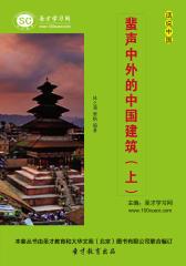 [3D电子书]圣才学习网·话说中国:蜚声中外的中国建筑(上)(仅适用PC阅读)