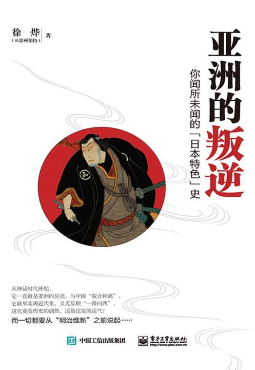 """亚洲的叛逆:你闻所未闻的""""日本特色""""史"""