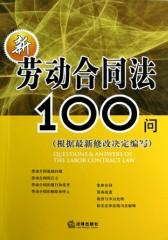 新劳动合同法100问:根据最新修改决定编写