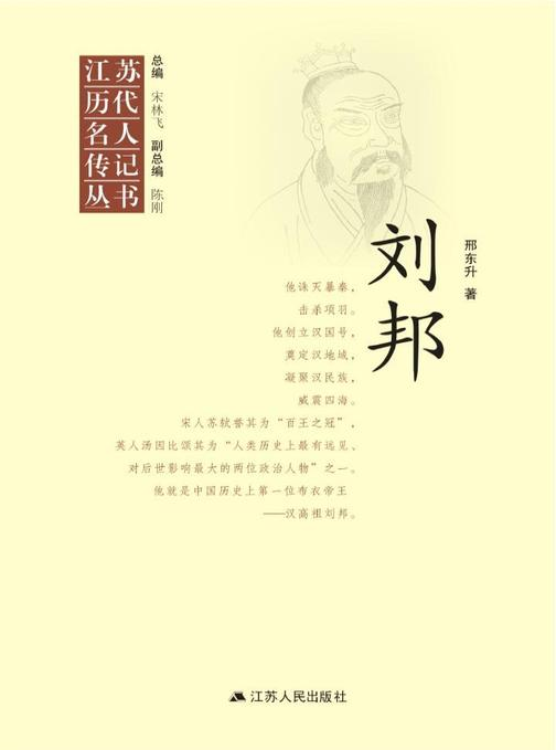 江苏历代名人传记丛书·刘邦