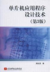 单片机应用程序设计技术(第3版)(试读本)