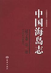中国海岛志——辽宁卷第一册(辽宁长山群岛)(试读本)