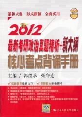 考研政治真题精析+新大纲核心考点背诵手册(仅适用PC阅读)