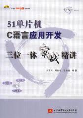 51单片机C语言应用开发三位一体实战精讲(试读本)