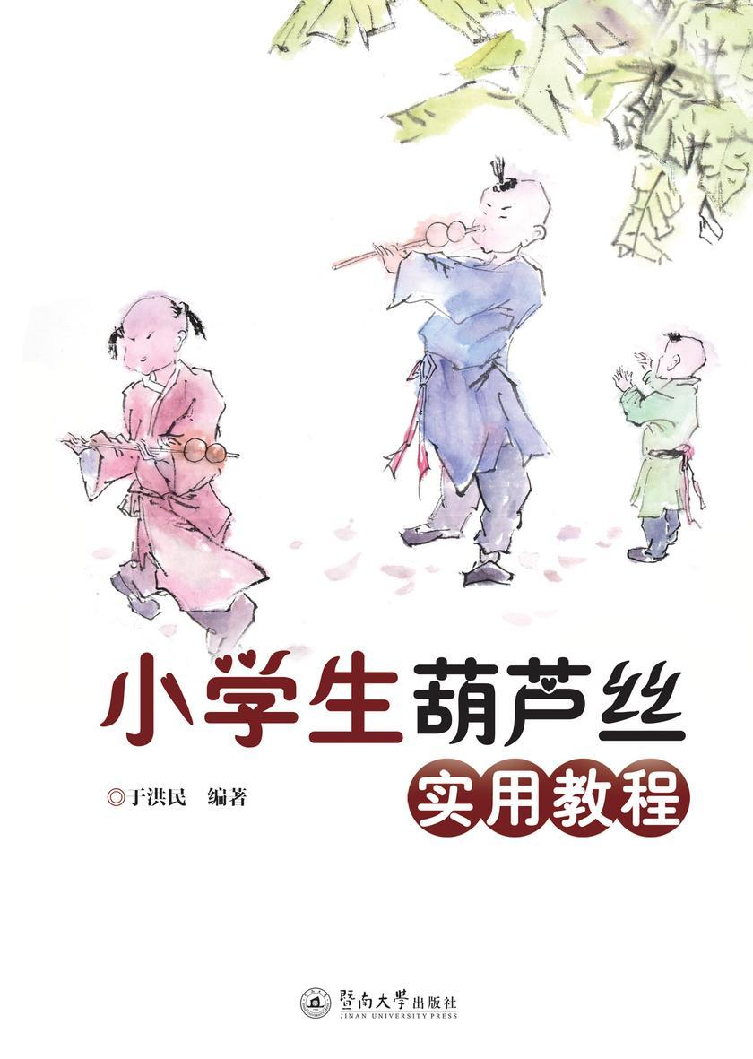 小学生葫芦丝实用教程