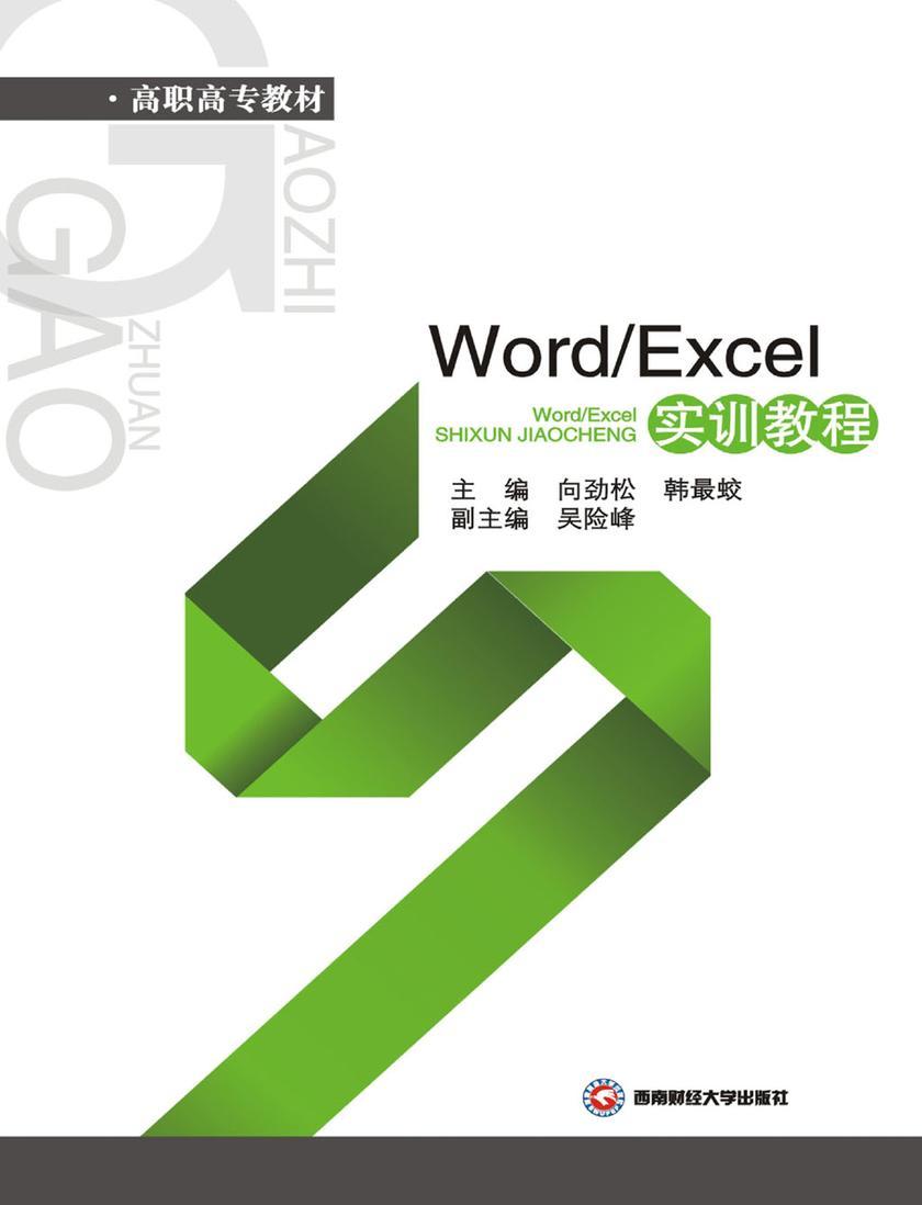 Word/Excel实训教程(仅适用PC阅读)