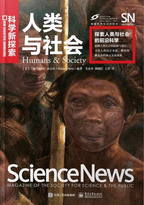人类与社会