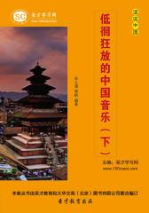 [3D电子书]圣才学习网·话说中国:低徊狂放的中国音乐(下)(仅适用PC阅读)