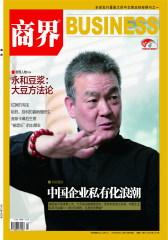 商界 月刊 2012年4月(电子杂志)(仅适用PC阅读)