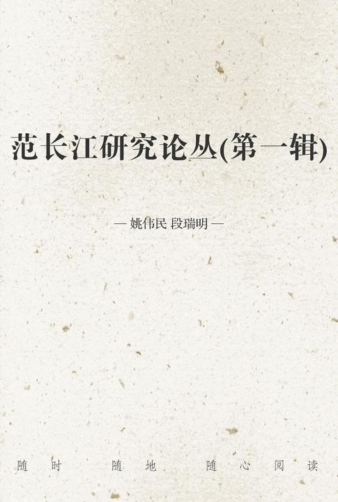 范长江研究论丛(第一辑)