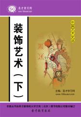 [3D电子书]圣才学习网·中国艺术史话:装饰艺术(下)(仅适用PC阅读)