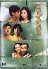 三对鸳鸯一张床 粤语(影视)