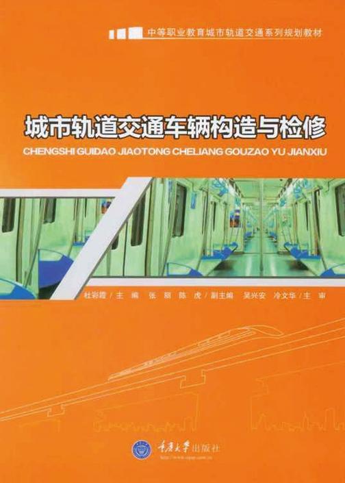 城市轨道交通车辆构造与检修