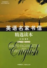 英语名家书信精选读本
