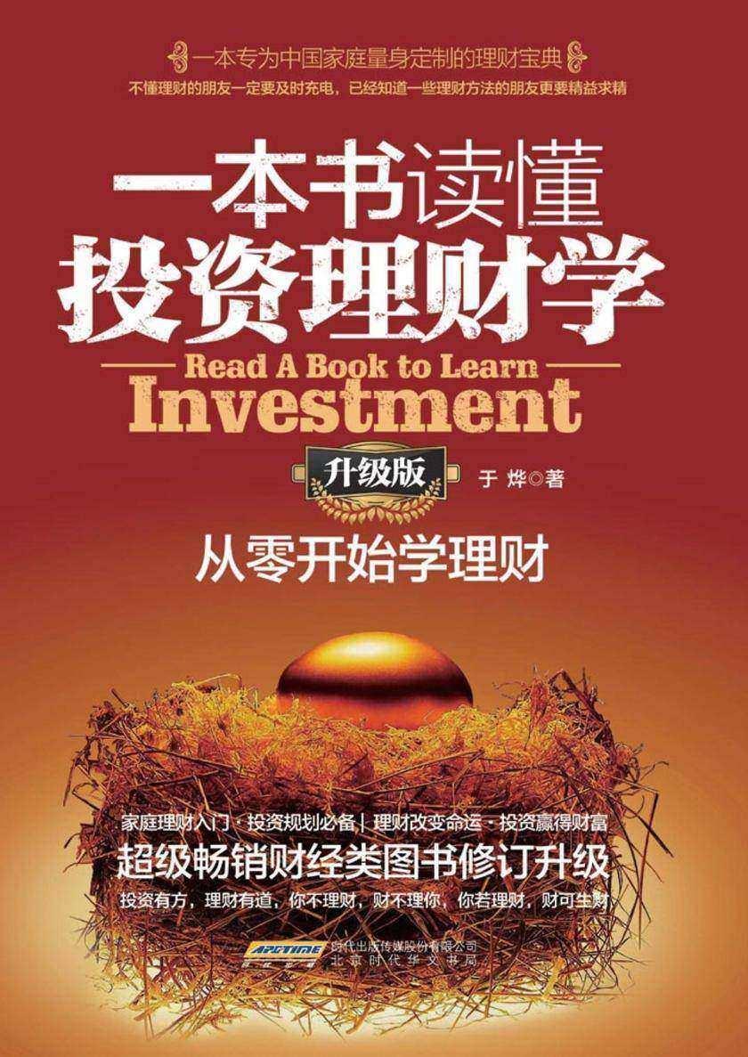 一本书读懂投资理财学:从零开始学理财:升级版