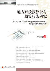地方财政预算权与预算行为研究(仅适用PC阅读)