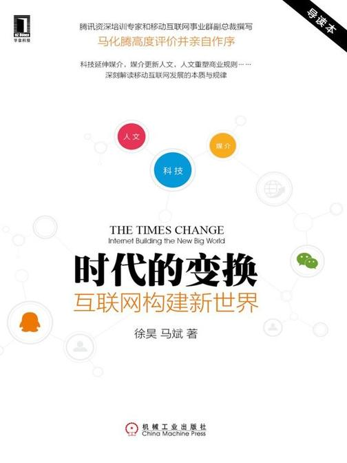 时代的变换:互联网构建新世界(导读版)