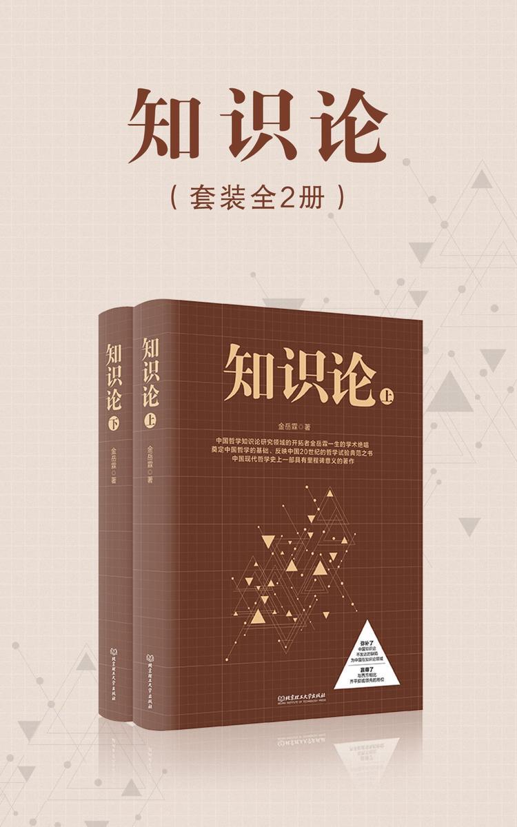 知识论(套装全2册)