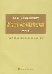 高级会计实务科目考试大纲(2009年)