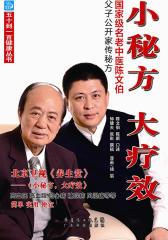 小秘方 大疗效:   名老中医陈文伯父子公开家传秘方(仅适用PC阅读)