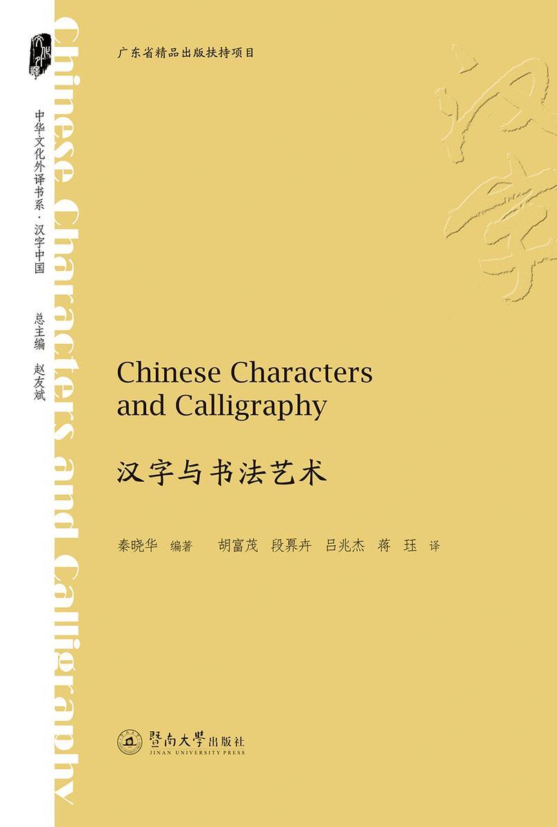 中华文化外译书系·汉字与书法艺术