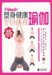 塑身健康瑜伽(试读本)