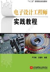 电子设计工程师实践教程(试读本)