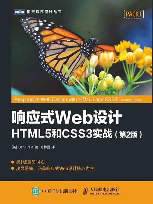 响应式Web设计HTML5和CSS3实战第2版