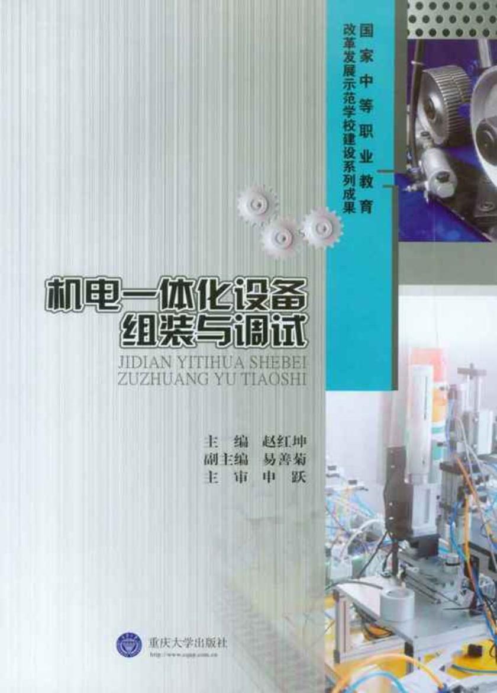 机电一体化设备组装与调试