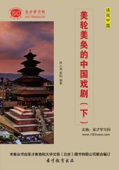 [3D电子书]圣才学习网·话说中国:美轮美奂的中国戏剧(下)(仅适用PC阅读)
