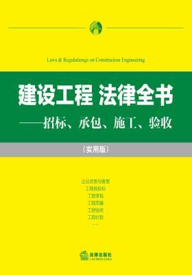 建设工程法律全书:招标、承包、施工、验收:实用版