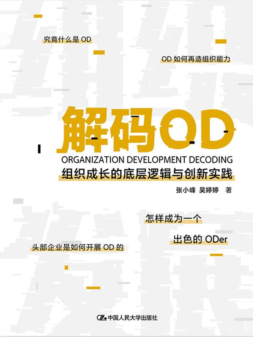 解码OD——组织成长的底层逻辑与创新实践