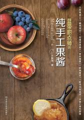 蓝带甜点师的纯手工果酱(试读本)(仅适用PC阅读)