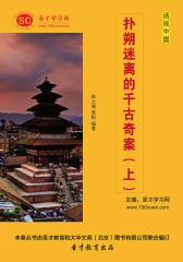 [3D电子书]圣才学习网·话说中国:扑朔迷离的千古奇案(上)(仅适用PC阅读)