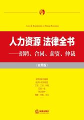 人力资源法律全书:招聘、合同、薪资、仲裁:实用版