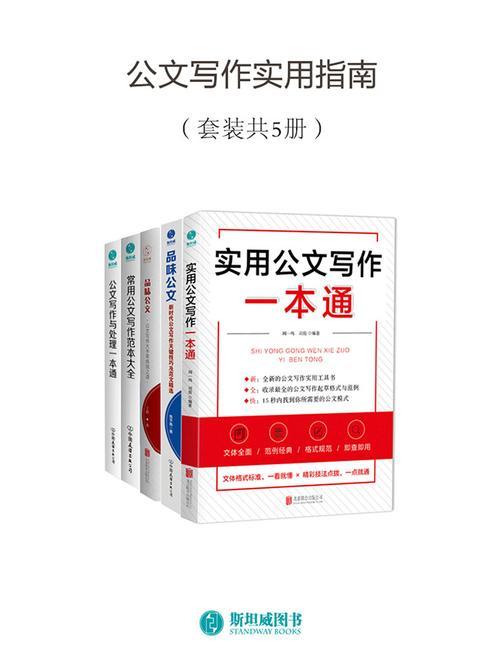 公文写作实用指南(套装共5册)