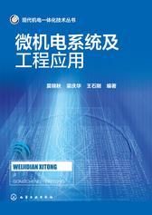 微机电系统及工程应用