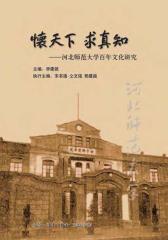 怀天下,求真知:河北师范大学百年文化研究