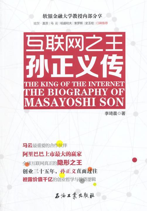 互联网之王:孙正义传