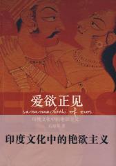 爱欲正见:印度文化中的艳欲主义(试读本)