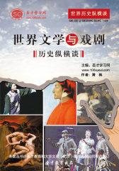 [3D电子书]圣才学习网·世界历史纵横谈:世界文学与戏剧历史纵横谈(仅适用PC阅读)