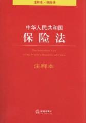 中华人民共和国保险法注释本(第4版)