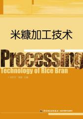 米糠加工技术