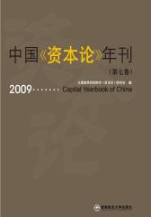 中国《资本论》年刊(第7卷)