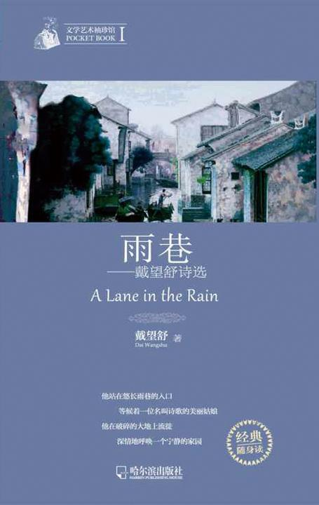 文学艺术袖珍馆Ⅰ:雨巷-戴望舒诗选